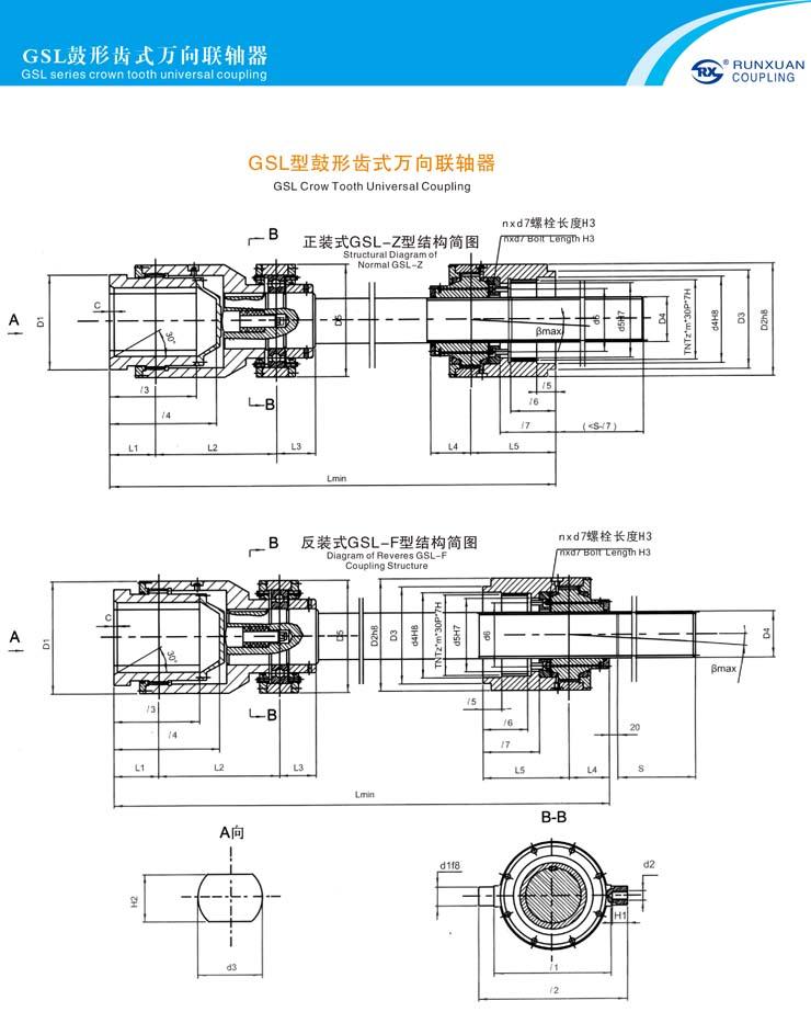 GSL系列鼓形齿式联轴器示意图